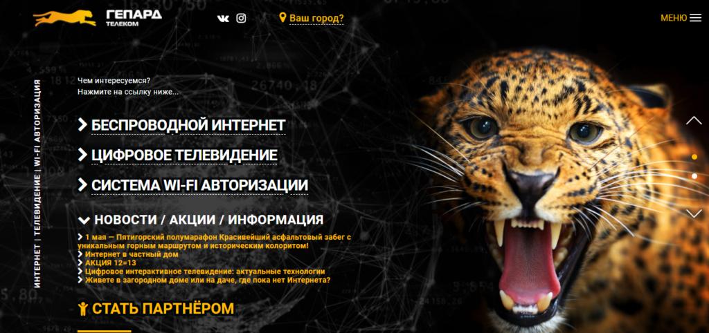 Это изображение имеет пустой атрибут alt; его имя файла - gepard-telekom-sajt-1024x482.png